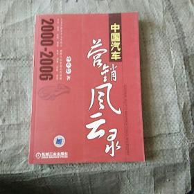 中国汽车营销风云录(2000-2006)