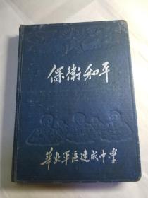 五十年代初期华北军区速成中学校长陈焕和政委马金昌签名留言日记本