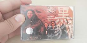 磁带 黑豹Ⅱ光芒之神  黑豹乐队
