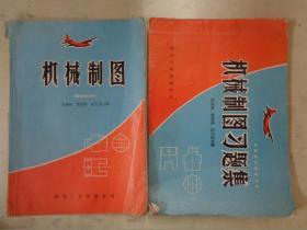 《机械制图 》《机械制图习题集》【2册合售】