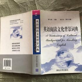 英语阅读文化背景词典
