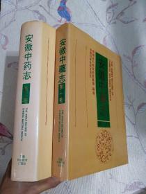 安徽中药志(第一卷+第二卷 两卷合售)