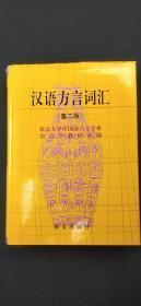 汉语方言词汇(第二版)  精装