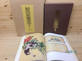 时代屏风聚花 续篇 绝版四开巨册 限定400部 13万日元 日本古代屏风大作161件