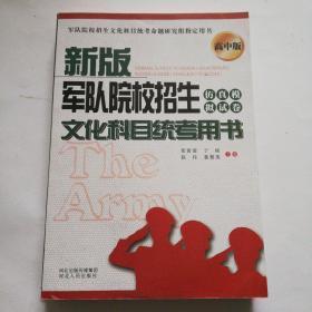 新版军队院校招生文化科目统考用书