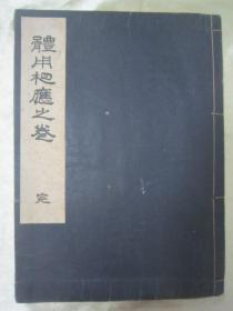 """稀见""""华道家元""""【花道名篇】《花术中传体用相应之卷》,16开大本,线装一册全。""""华道未生流家""""昭和九年(1934),日本和本原刊发行。此乃日本花道名篇,内述多种插花花道艺术之技。版本罕见,品佳如图!"""