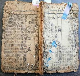 清或民木刻:诗经 卷六 大雅