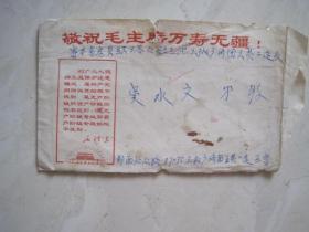 文革实寄封:敬祝毛主席万寿无疆(有毛主席题词,有邮戳无邮票,有原信)(84702)