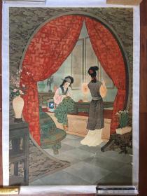 五十年代彩色招贴画宣传画 王淑晖绘《红楼梦》晴雯补裘