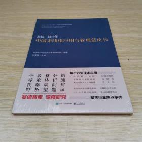 2018―2019年中国无线电应用与管理蓝皮书