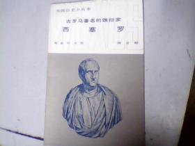 古罗马著名的雄辩家西塞罗
