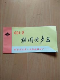 商标:cd1--2动圈传声器(国营北京第一无线电器材厂)