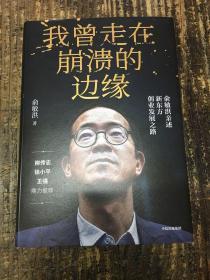 俞敏洪签名本《我曾走在崩溃的边缘》