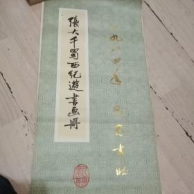 1984年挂历【张大千蜀西纪游书画册】一套8张全,正面国画,背面书法少见35*74厘米