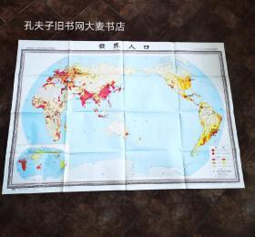 教学大挂图《世界人口》宽1.4米.高1米/1995年二版三印
