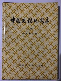 中国史稿地图集(上)