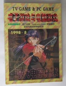 电子游戏与电脑游戏(1998年第8期)