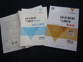 2020秋正版同步解析与测评中国历史7七年级上册 书+测评卷+答案
