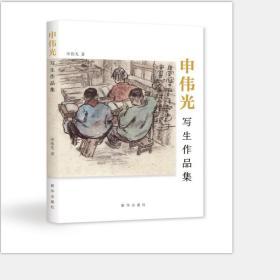 申伟光写生作品集