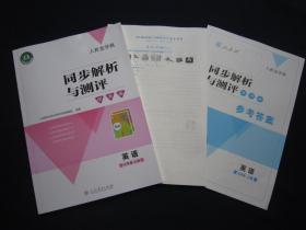 2020秋正版同步解析与测评英语7七年级上册+测评卷+答案 人教版