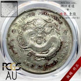 PCGS评级币AU 湖北省造 光绪 七钱二分银币 7.2银元 龙洋钱币罕