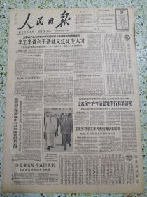 生日报人民日报1964年8月25日(4开六版)半工半读利于造就又红又专人才;坚持半工半读方向