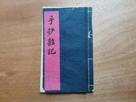 手抄杂记 益寿三字经 毛笔字不错