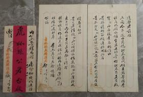 1914年 吉林驻崴转运局至驿马河庆发福代速转虎林县公署 实寄封(附原公函)