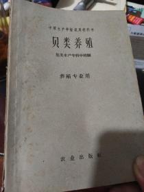 中等水产学校试用教科书:贝类养殖(养殖专用)