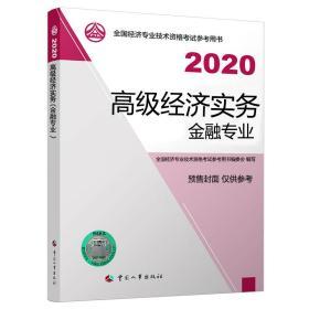 高级经济师2020金融专业考试参考用书