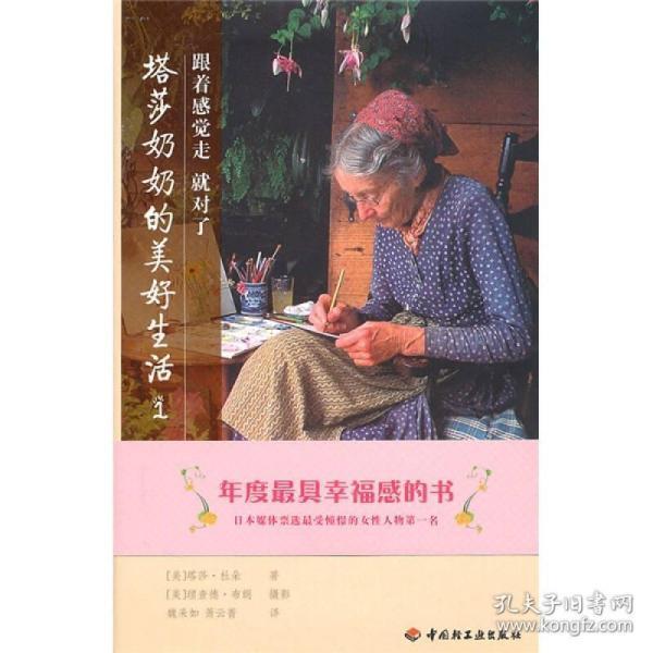 塔莎奶奶的美好生活1-跟着感觉走就对了