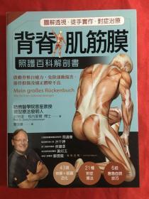 背脊?肌筋膜照护百科解剖书