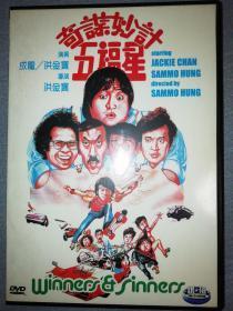 DVD港片《奇谋妙计五福星》成龙 洪金宝