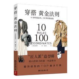 穿搭黄金法则:10条时尚法则,100种穿搭造型