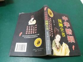 中华婚姻预测全书【珍藏版 】/邵伟华著【一版一印