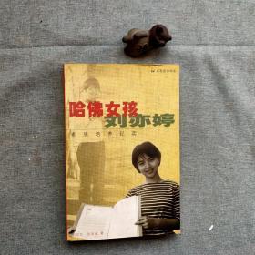 哈佛女孩刘亦婷:素质培养纪实,。