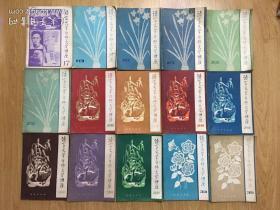 语言文学自修大学讲座(1、2、3、5、7、9、11、13、15、17、19、20、21、23、25、26、27、28、29、30、31、32、33、35、)24册合售