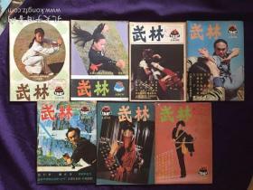 武林1985年 (2、3、4、5、6、9、10、)七册合售