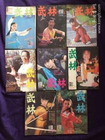 武林1986年 (2、3、4、5、6、8、11、12)八册合售