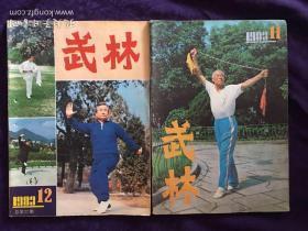 武林1983年 11、12、(两册合售)