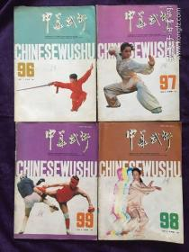 中华武术 1991年(1、2、3、4、)四册合售