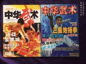 中华武术 2000 年(4、6、)两册合售