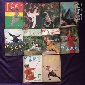 中华武术 1986 年(1、2、3、4、5、6、8、9、10、12)十册合售
