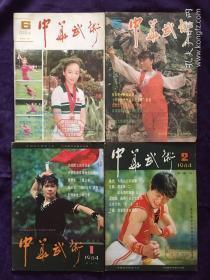 中华武术 1984 年(1、2、5、6)
