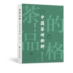 茶的品格——中国茶诗新解