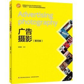 广告摄影(第四版)(高等院校艺术设计专业精品系列教材)