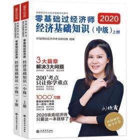零基础过经济师经济基础知识(中级套装上下册)/全国经济专业技术资格考试用书