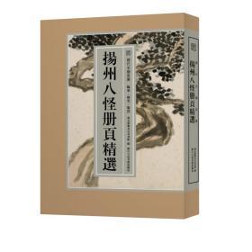 扬州八怪册页精选/历代名绘真赏