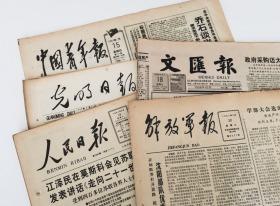 1973年10月5日人民日报