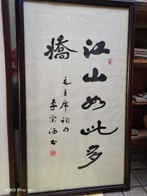 李宗海书法一幅